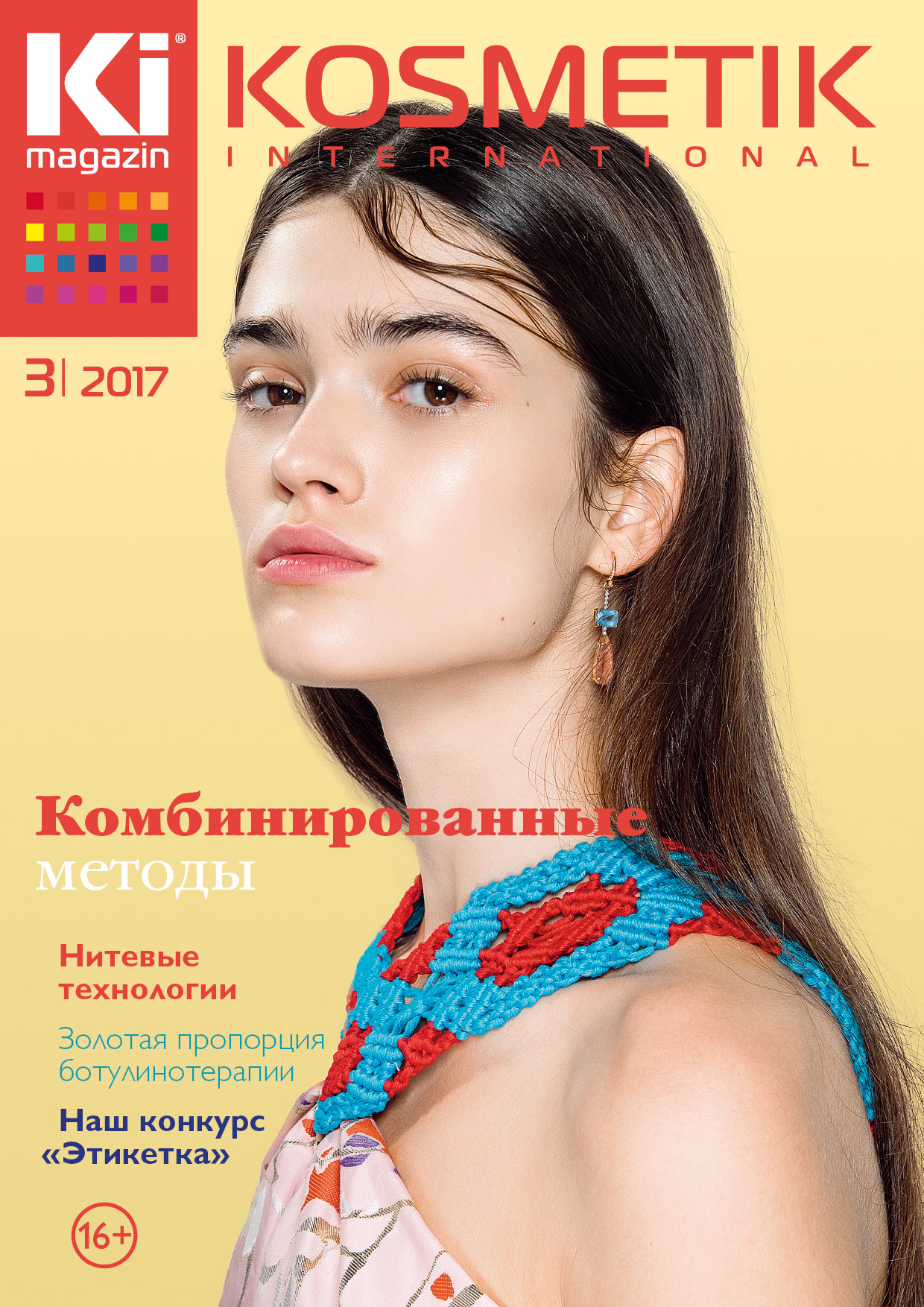 Журнал KOSMETIK international №3 2017
