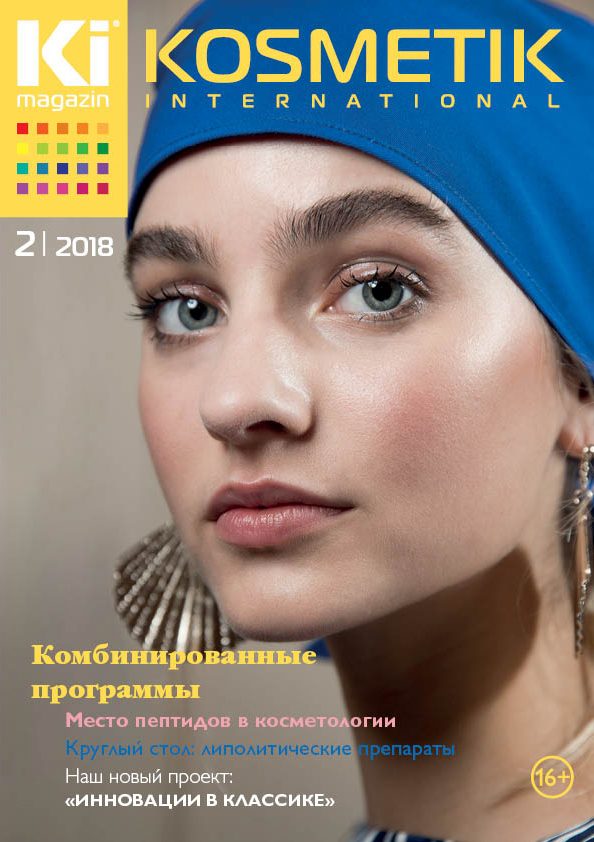 Журнал KOSMETIK international №2 2018