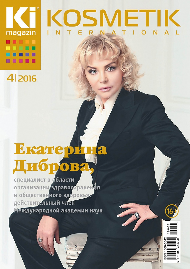 Журнал KOSMETIK international №4 2016