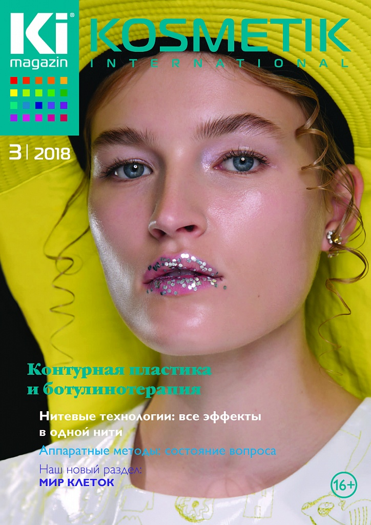 Журнал KOSMETIK international №3 2018