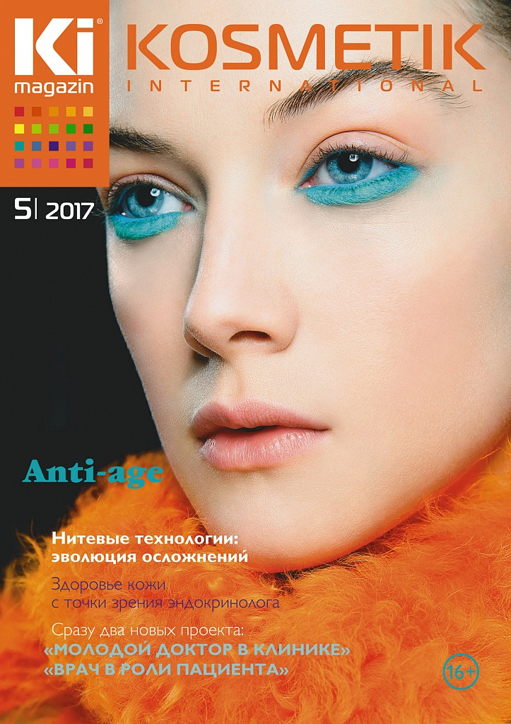 Журнал KOSMETIK international №5 2017