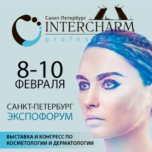 INTERCHARM professional Санкт-Петербург 2018