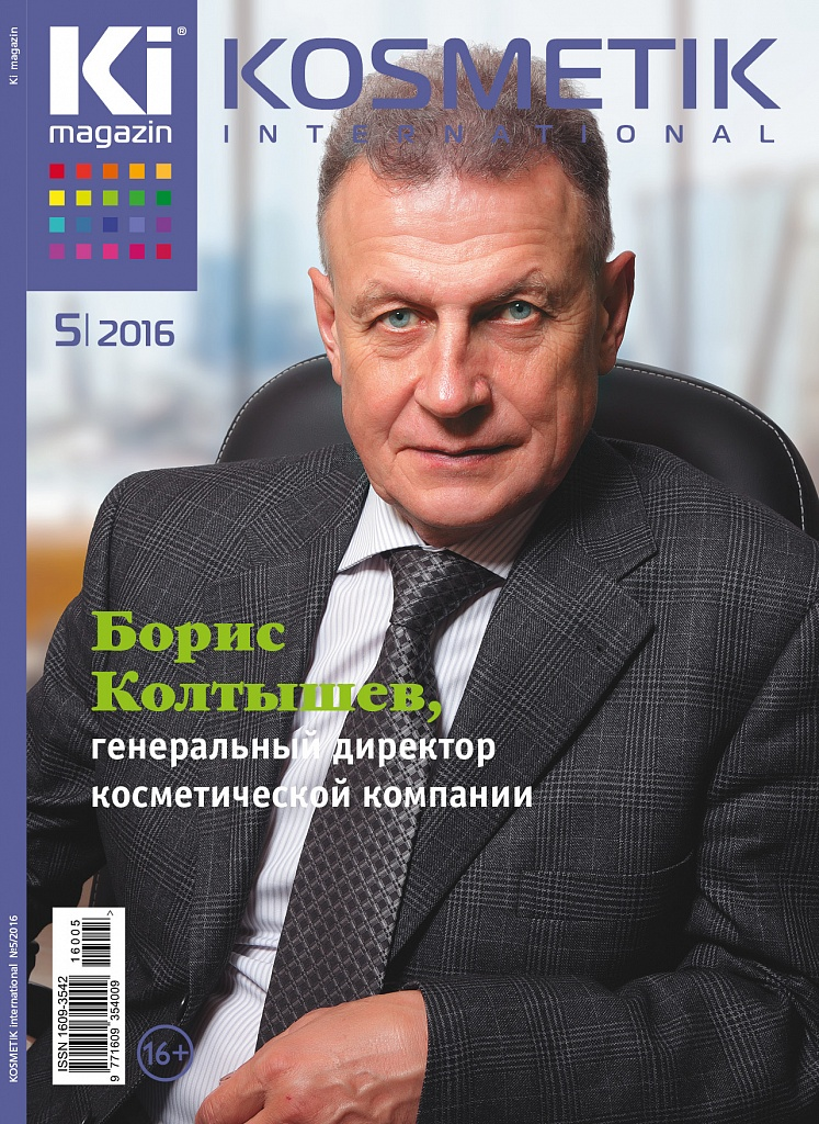 Журнал KOSMETIK international №5 2016