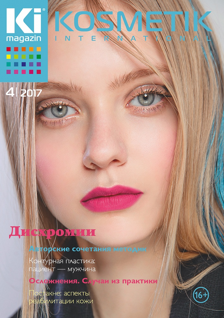 Журнал KOSMETIK international №4 2017