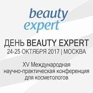 XV Международная научно-практическая конференция для косметологов «День BEAUTY EXPERT»