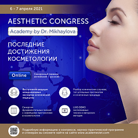 AESTHETIC CONGRESS Academy by Dr. Mikhaylova