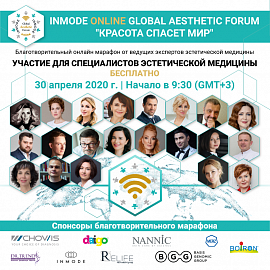 Inmode Online Global Aesthetic Forum «Красота спасет мир»