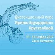 Диссекционный курс Хрусталевой Ирины Эдуардовны для дерматокосметологов и пластических хирургов